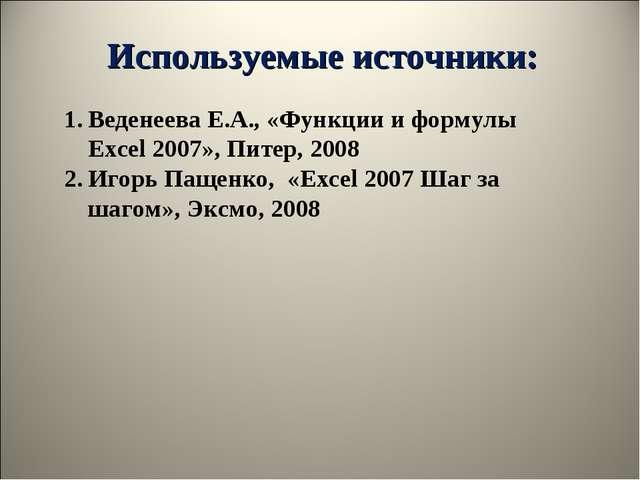 Используемые источники: Веденеева Е.А., «Функции и формулы Excel 2007», Питер...