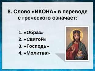 «Образ» «Образ» «Святой» «Господь» «Молитва»