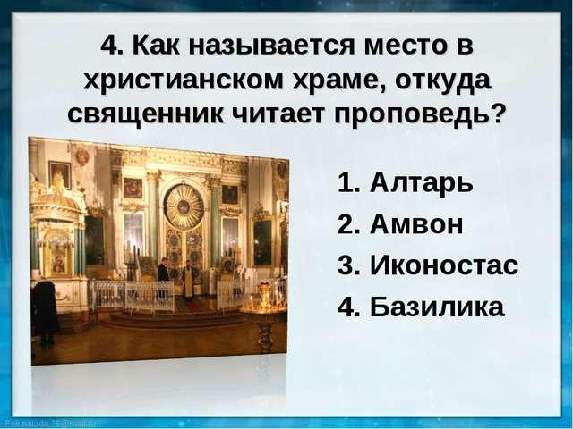Алтарь Алтарь Амвон Иконостас Базилика