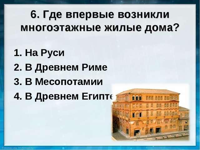 На Руси На Руси В Древнем Риме В Месопотамии В Древнем Египте