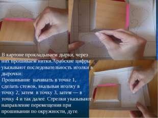 В картоне прокладываем дырки, через них прошиваем нитки.Арабские цифры указыв