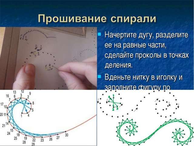 Начертите дугу, разделите ее на равные части, сделайте проколы в точках делен...