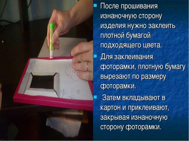 После прошивания изнаночную сторону изделия нужно заклеить плотной бумагой по...