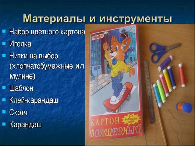 Набор цветного картона Иголка Нитки на выбор (хлопчатобумажные или мулине) Ша...