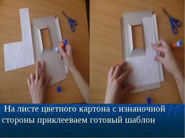 На листе цветного картона с изнаночной стороны приклееваем готовый шаблон