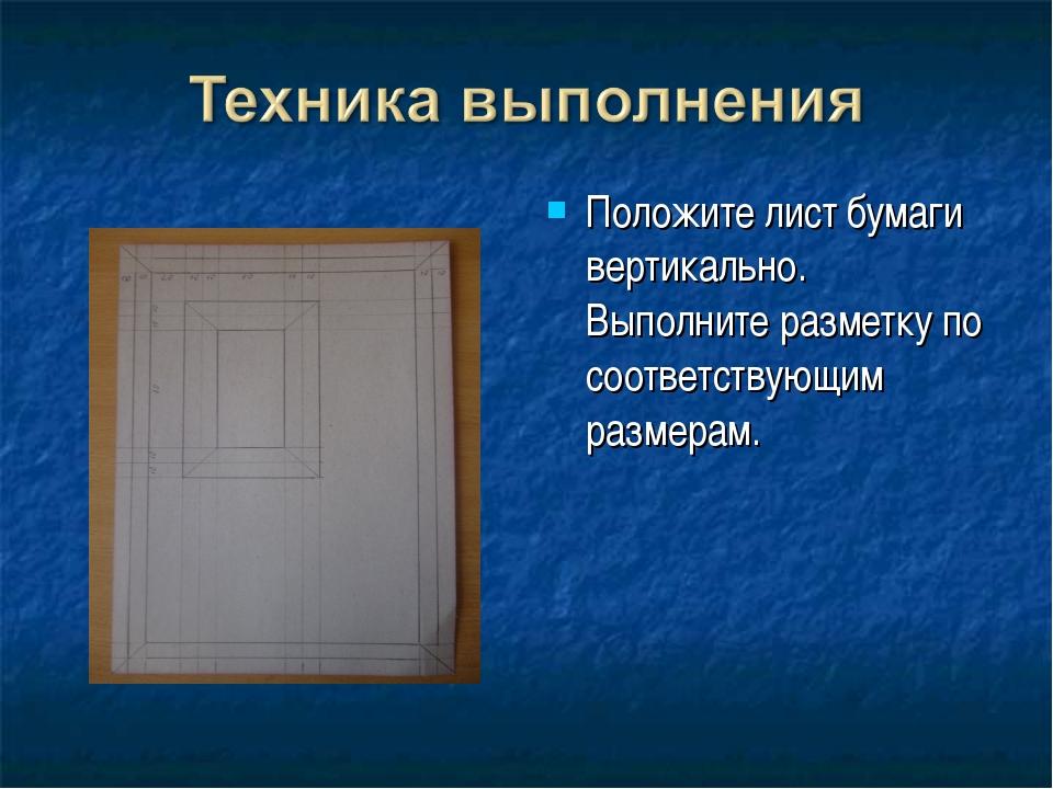 Положите лист бумаги вертикально. Выполните разметку по соответствующим разме...