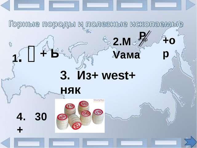 3. Из+west+ няк 1. ˪ + Ь 2.М Vама Р + ор +ор 4. 30 +