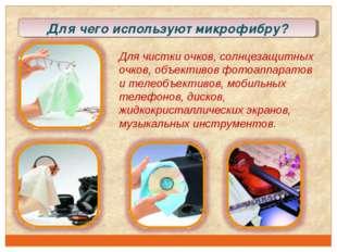Для чего используют микрофибру? Длячистки очков, солнцезащитных очков, объек