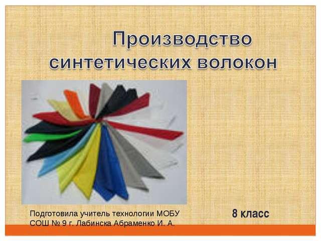 8 класс Подготовила учитель технологии МОБУ СОШ № 9 г. Лабинска Абраменко И. А.