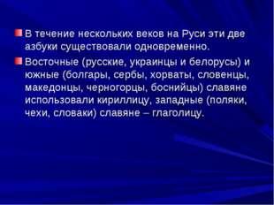 В течение нескольких веков на Руси эти две азбуки существовали одновременно.