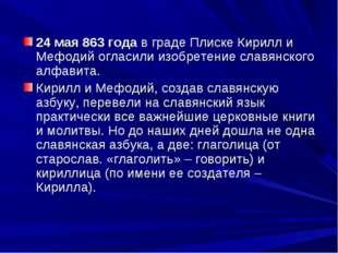 24 мая 863 года в граде Плиске Кирилл и Мефодий огласили изобретение славянск