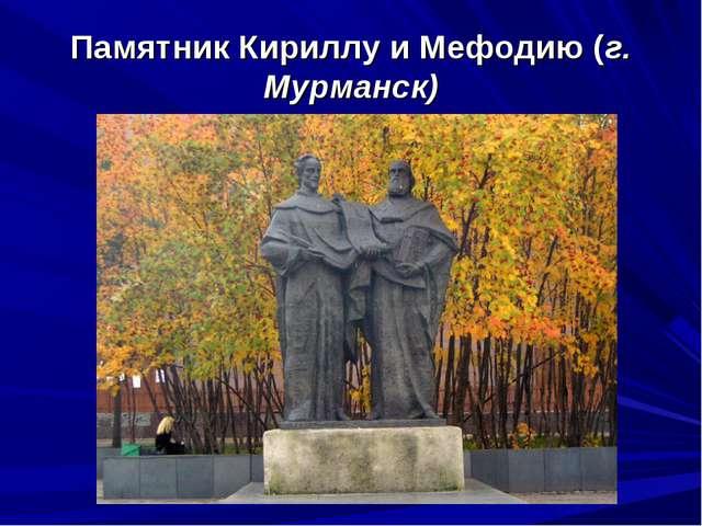 Памятник Кириллу и Мефодию (г. Мурманск)