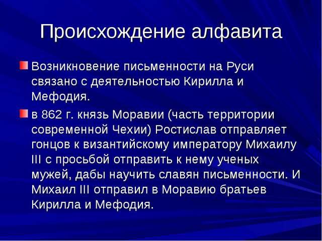 Происхождение алфавита Возникновение письменности на Руси связано с деятельно...
