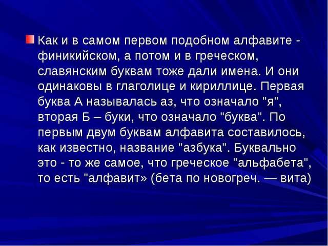 Как и в самом первом подобном алфавите - финикийском, а потом и в греческом,...