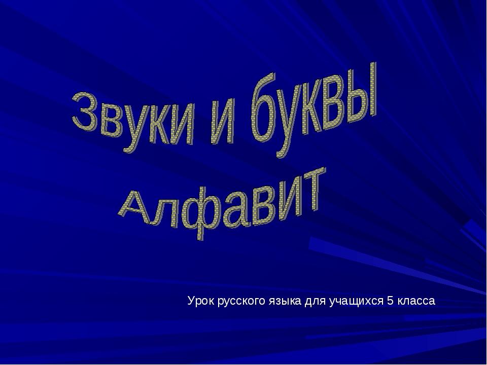 Урок русского языка для учащихся 5 класса