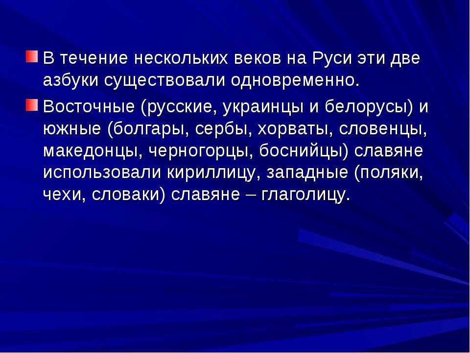 В течение нескольких веков на Руси эти две азбуки существовали одновременно....