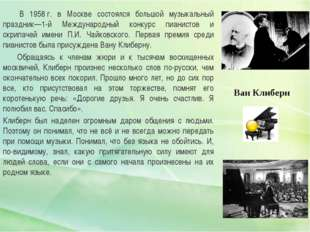 В 1958г. в Москве состоялся большой музыкальный праздник—1-й Международный