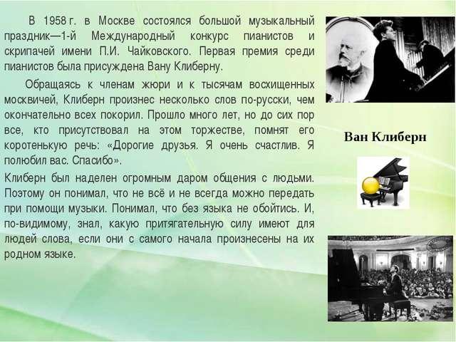 В 1958г. в Москве состоялся большой музыкальный праздник—1-й Международный...