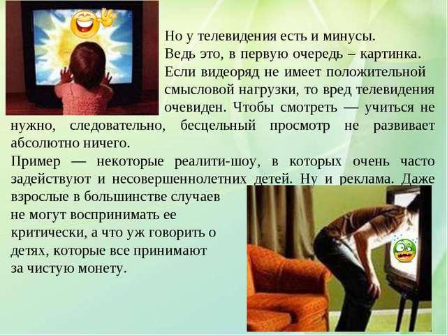 Но у телевидения есть и минусы. Ведь это, в первую очередь – ка...
