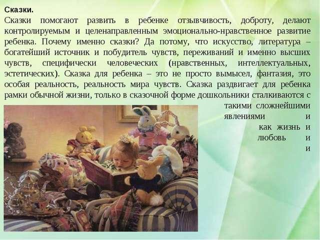 Сказки. Сказки помогают развить в ребенке отзывчивость, доброту, делают контр...