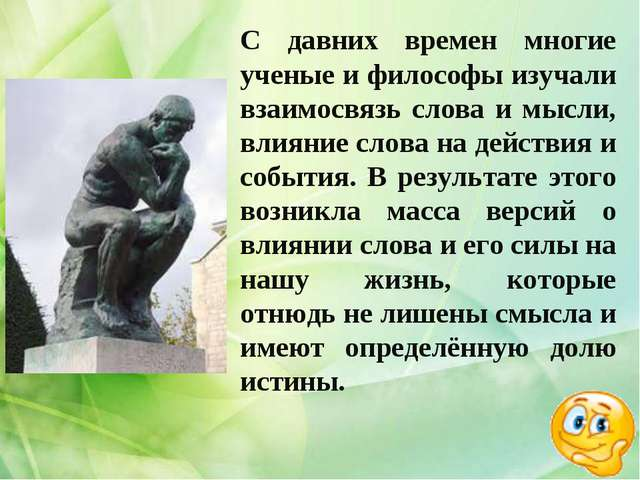 С давних времен многие ученые и философы изучали взаимосвязь слова и мысли, в...