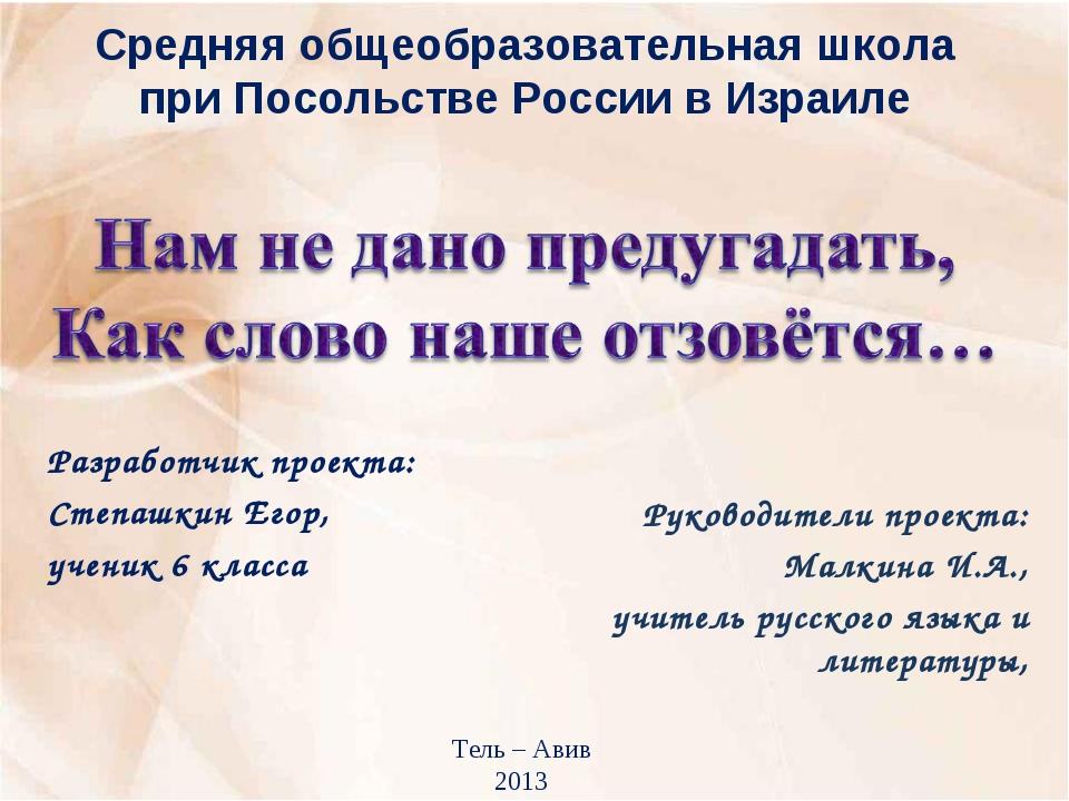 Средняя общеобразовательная школа при Посольстве России в Израиле Разработчик...