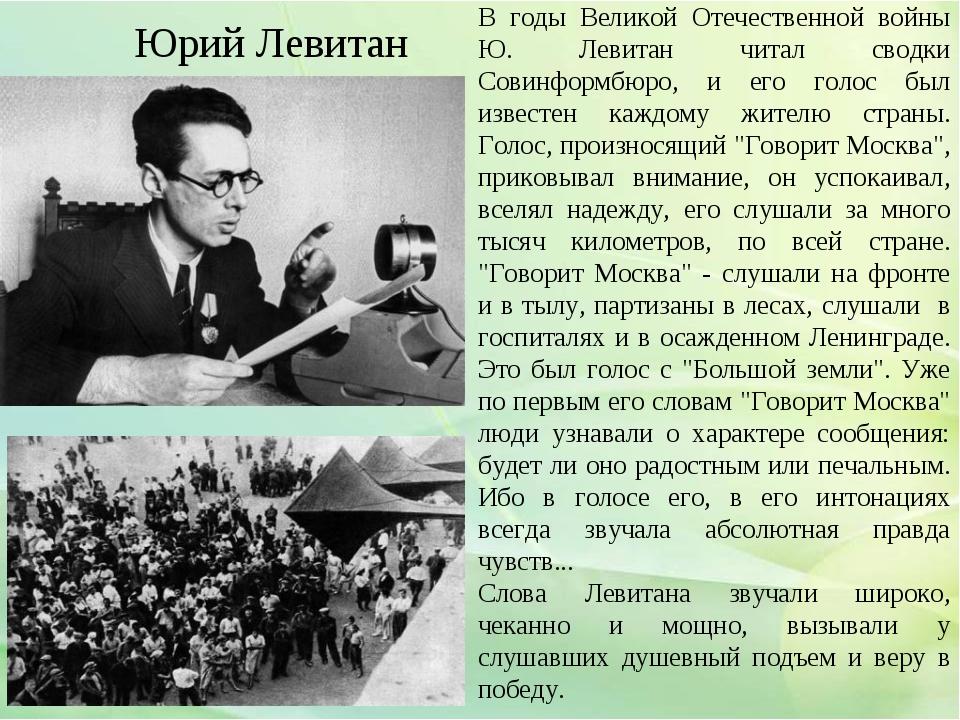 В годы Великой Отечественной войны Ю. Левитан читал сводки Совинформбюро, и е...