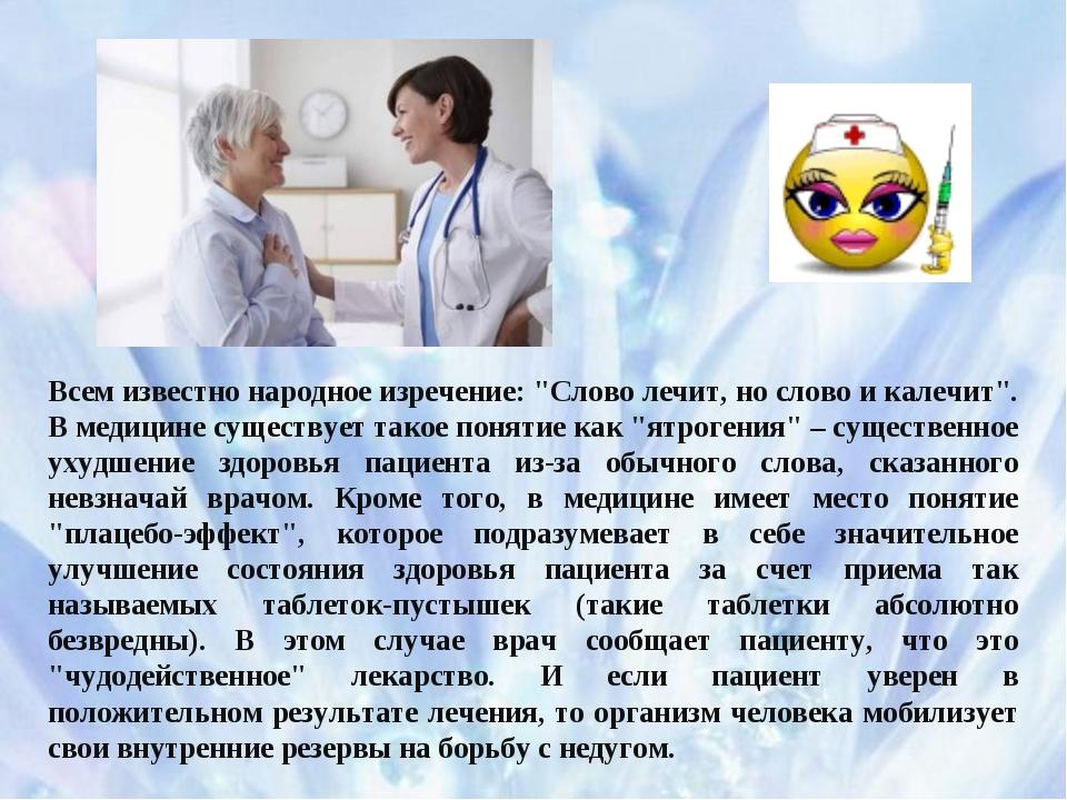 """Всем известно народное изречение: """"Слово лечит, но слово и калечит"""". В медици..."""