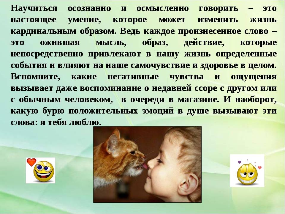 Научиться осознанно и осмысленно говорить – это настоящее умение, которое мож...