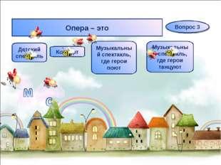 Опера – это Детский спектакль Концерт Музыкальный спектакль, где герои танцую