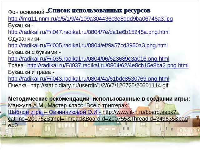 Фон основной – http://img11.nnm.ru/c/5/1/9/4/109a304436c3e8ddd9ba06746a3.jpg...