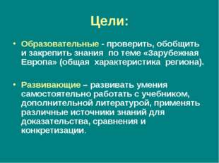 Цели: Образовательные - проверить, обобщить и закрепить знания по теме «Заруб
