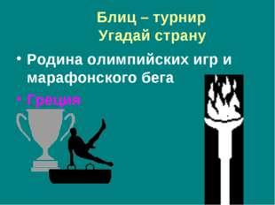 Блиц – турнир Угадай страну Родина олимпийских игр и марафонского бега Греция