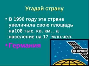 Угадай страну В 1990 году эта страна увеличила свою площадь на108 тыс. кв. км