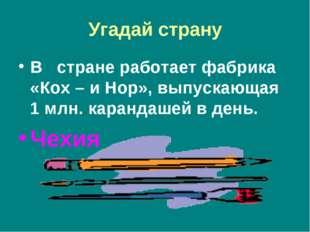 Угадай страну В стране работает фабрика «Кох – и Нор», выпускающая 1 млн. кар