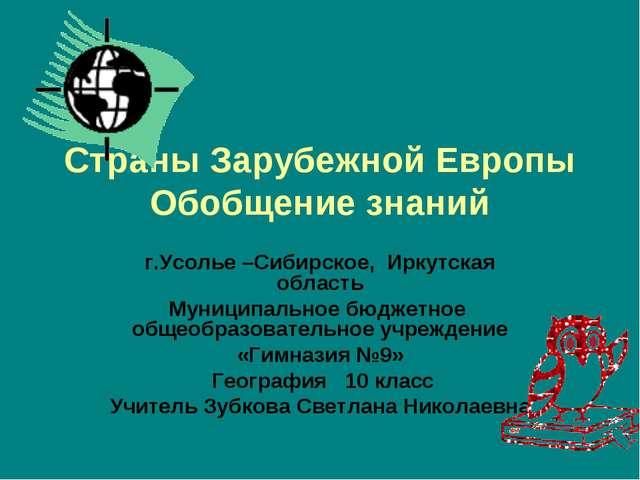 Страны Зарубежной Европы Обобщение знаний г.Усолье –Сибирское, Иркутская обла...