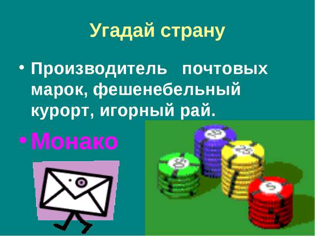 Угадай страну Производитель почтовых марок, фешенебельный курорт, игорный рай...