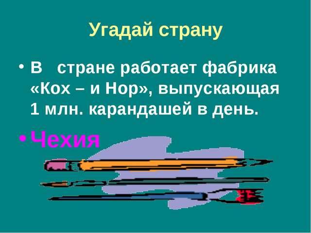 Угадай страну В стране работает фабрика «Кох – и Нор», выпускающая 1 млн. кар...