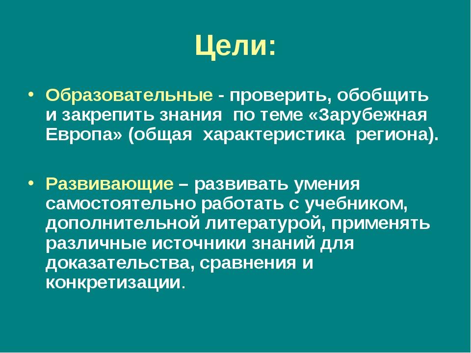 Цели: Образовательные - проверить, обобщить и закрепить знания по теме «Заруб...