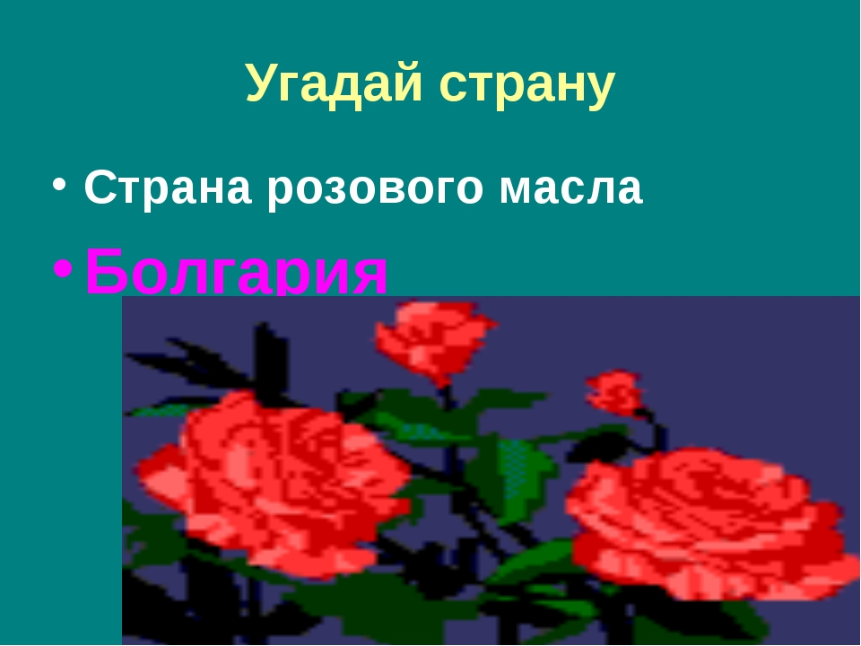 Угадай страну Страна розового масла Болгария