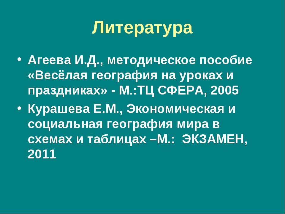 Литература Агеева И.Д., методическое пособие «Весёлая география на уроках и п...