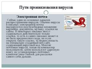 Электронная почта Сейчас один из основных каналов распространения вирусов. Об