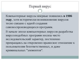 Первый вирус Компьютерные вирусы впервые появились в 1986 году, хотя историче
