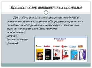 Краткий обзор антивирусных программ При выборе антивирусной программы необх