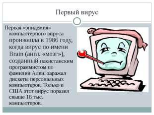 Первый вирус Первая «эпидемия» компьютерного вируса произошла в 1986 году, ко