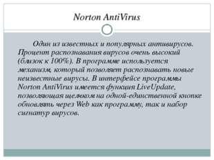 Norton AntiVirus Один из известных и популярных антивирусов. Процент распоз