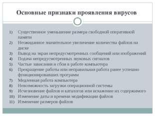 Основные признаки проявления вирусов Существенное уменьшение размера свободно