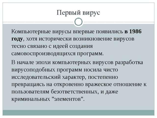 Первый вирус Компьютерные вирусы впервые появились в 1986 году, хотя историче...