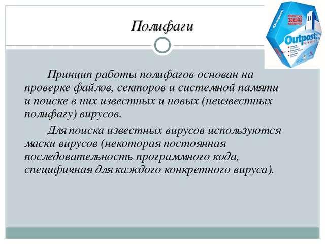 Полифаги Принцип работы полифагов основан на проверке файлов, секторов и си...