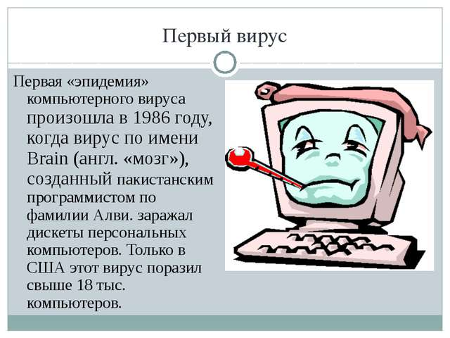 Первый вирус Первая «эпидемия» компьютерного вируса произошла в 1986 году, ко...